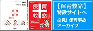 書籍【保育救命】特設サイト